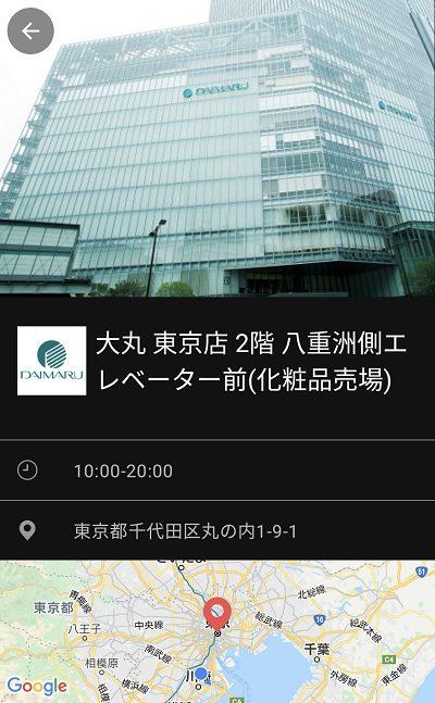大丸 東京店 2階 八重洲側エレベーター前(化粧品売場)