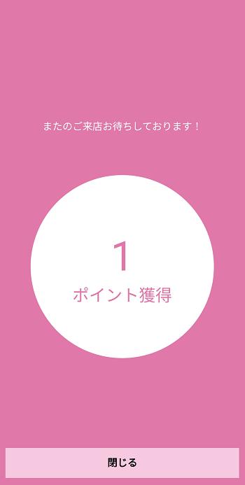 大丸 東京店 2階 八重洲側エレベーター前(化粧品売場) くじ結果