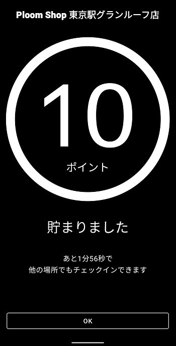 Ploom Shop 東京駅グランルーフ店 くじ結果