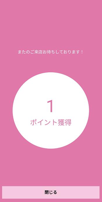 大丸 東京店 1階 食品側中央入口横(食品売場) くじ結果