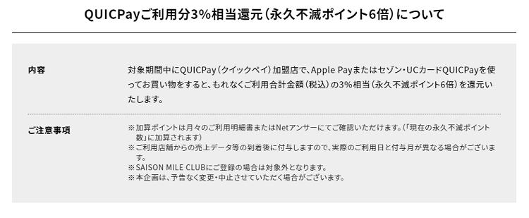 セゾンパール QUICPay3%還元の注意点