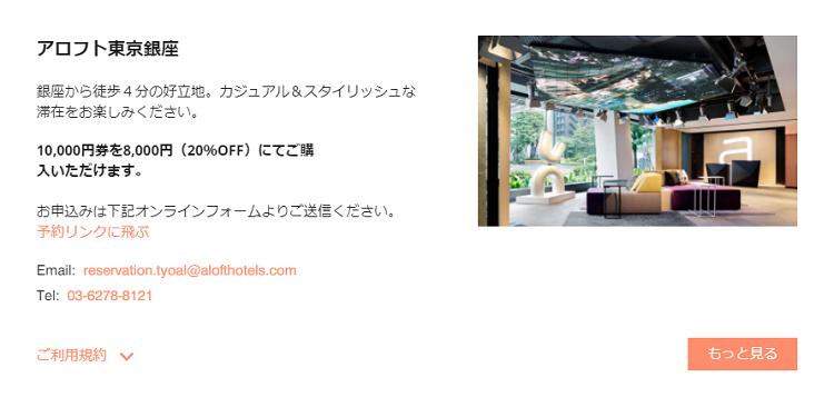 アロフト東京銀座 バウチャー