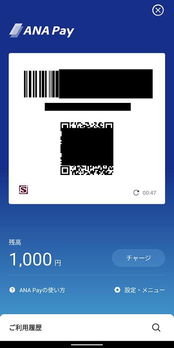 ANA Payへ1,000円チャージ