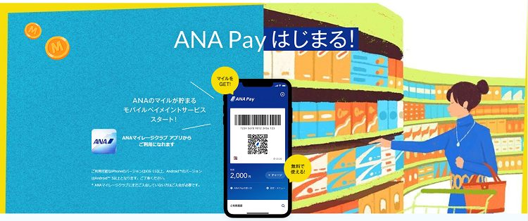 ANA Payとは?