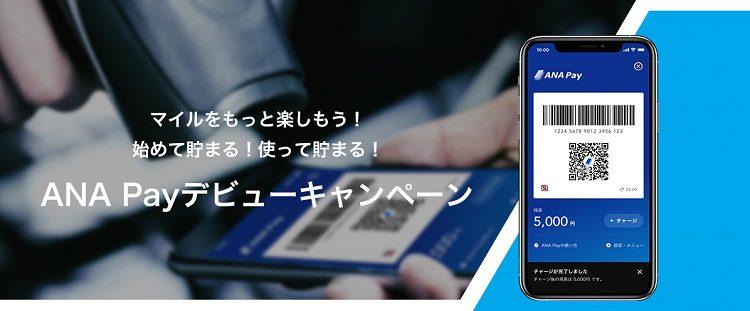 ANA Payデビューキャンペーン