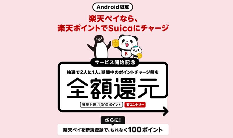Suicaポイントチャージで2人に1人全額還元キャンペーン!