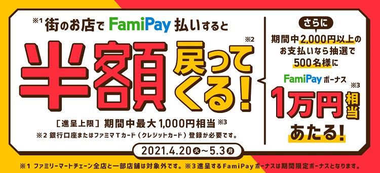 FamiPay(ファミペイ)払いで最大50%還元キャンペーン