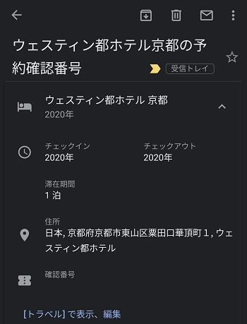 ウェスティン都ホテル京都 ギフト予約完了