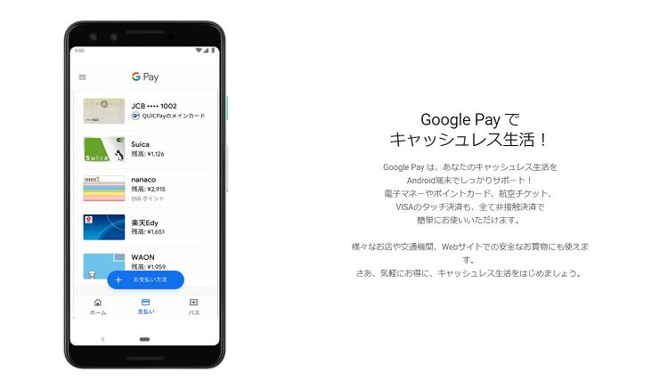 Google Payとは