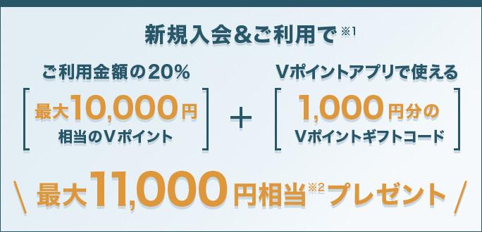 三井住友カード(NL)の入会キャンペーン