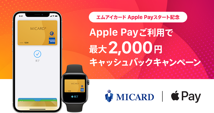 MIカード Apple Pay 20%還元キャンペーン