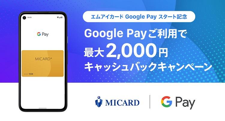 MIカード Google Pay 20%還元キャンペーン
