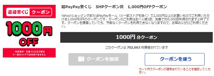 超PayPay祭くじ 結果