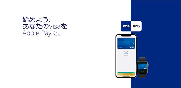 VisaカードがApple Payに対応