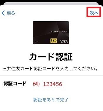 カード認証2