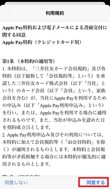 Apple Payの規約