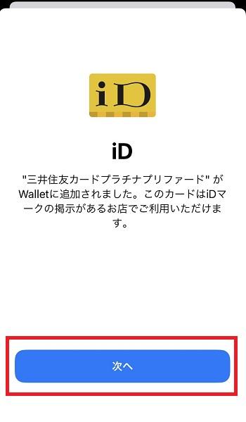 iDの説明
