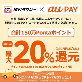 au PAYの利用で「MKタクシー」が20%還元!