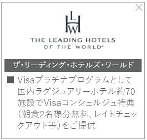 ザ・リーディング・ホテルズ・ワールド 優待