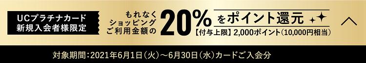 UCプラチナカード 入会キャンペーン