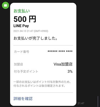 Visa LINE Pay クレジットカードからトヨタウォレットへのチャージ