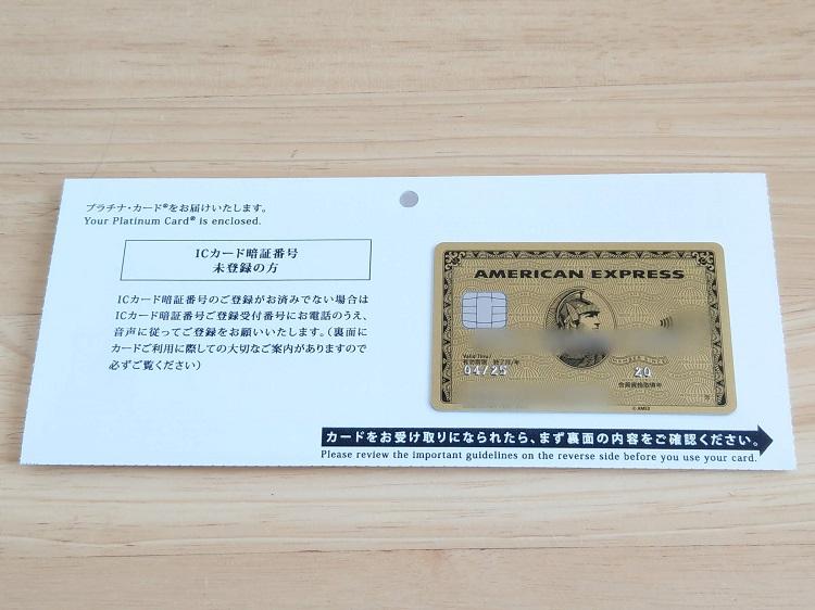 アメックス・プラチナの家族カード(ゴールド)