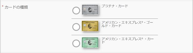 アメックス・プラチナで発行できる家族カードの種類