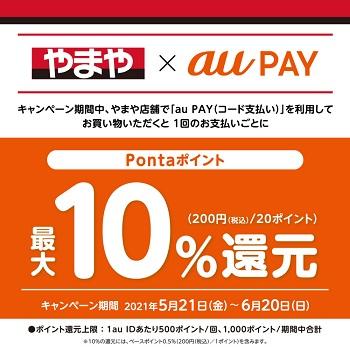 au PAYの利用で「やまや」が10%還元!
