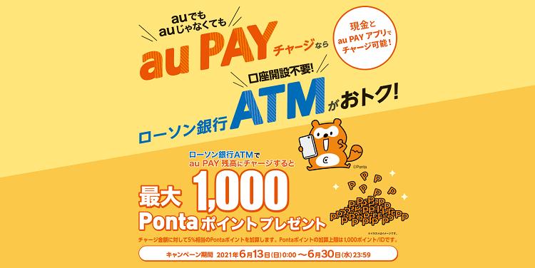 ローソン銀行ATMでのau PAYチャージで5%ポイント還元!