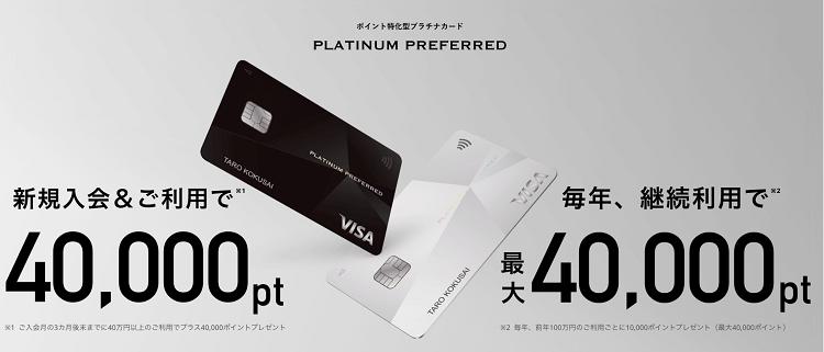 三井住友カード プラチナプリファードの新規入会キャンペーン