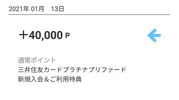 三井住友カード プラチナプリファード新規入会キャンペーンの還元