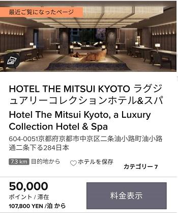 HOTEL THE MITSUI KYOTOの宿泊費