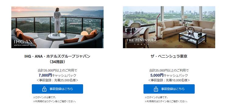 キャッシュバック対象ホテル(IHG・ANA・ホテルズグループジャパン、ザ・ペニンシュラ東京)
