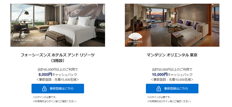 キャッシュバック対象ホテル(フォーシーズンズ ホテルズ アンド リゾーツ、マンダリン オリエンタル 東京)