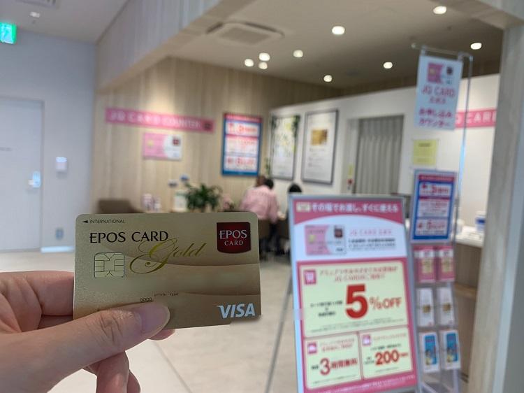 アミュプラザみやざき JQ CARDカウンター(エポス)
