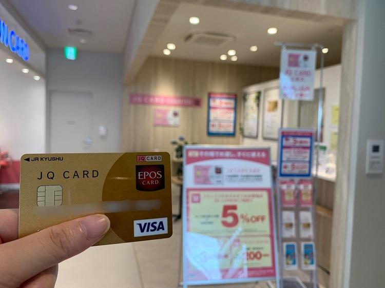 アミュプラザみやざき JQ CARDカウンター(エポス) JQエポスゴールドカード