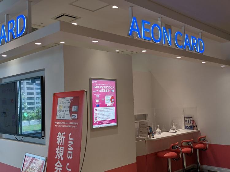 アミュプラザみやざき JQ CARDカウンター(イオン)