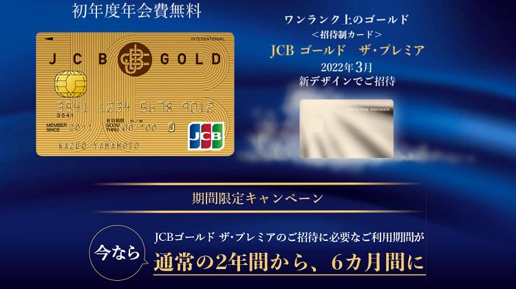 JCB ゴールド ザ・プレミアの取得促進キャンペーン