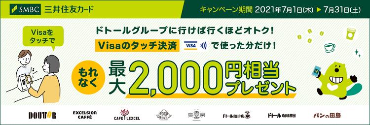 三井住友カードのVISAタッチでドトールの支払いが100%還元キャンペーン