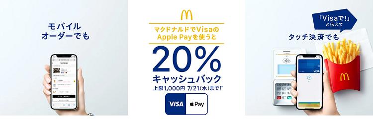 マクドナルドでVisaのApple Payを 使うと20%キャッシュバックキャンペーン
