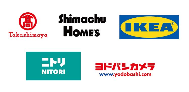 IKEA、島忠、高島屋、ニトリ、ヨドバシカメラ