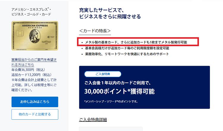 アメリカン・エキスプレス®・ビジネス・ゴールド・カード 公式サイト切り抜き