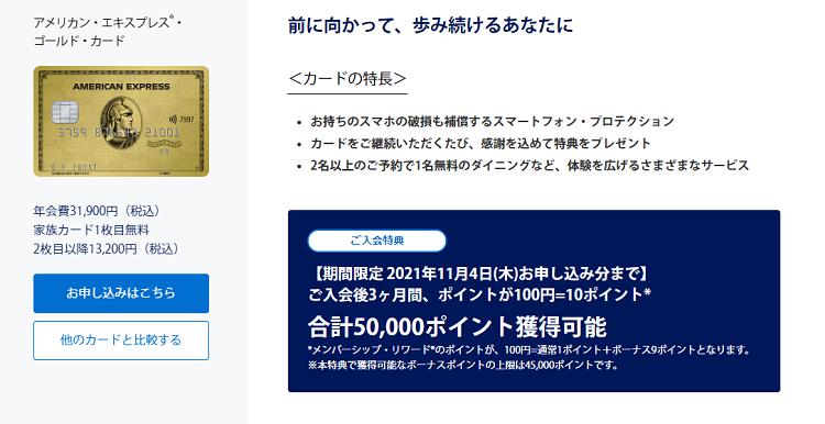 アメリカン・エキスプレス®・ゴールド・カード 公式サイト切り抜き