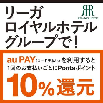 au PAYの利用で「リーガロイヤル」での支払いが10%還元!