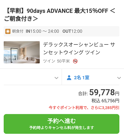 一休 B日程でのハレクラニ沖縄の料金