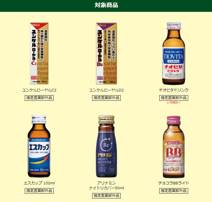 キャンペーン商品リスト1
