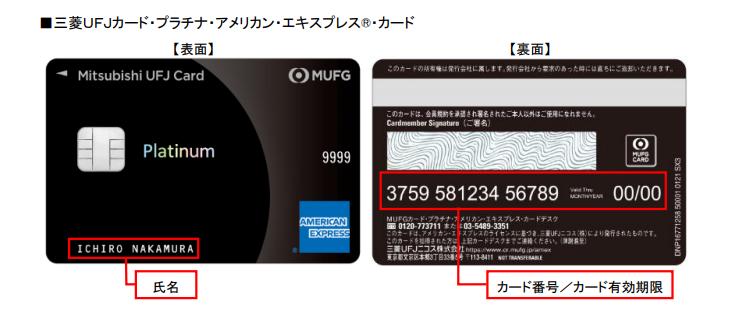 三菱UFJカード AMEX
