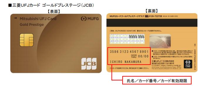 三菱UFJカード JCB