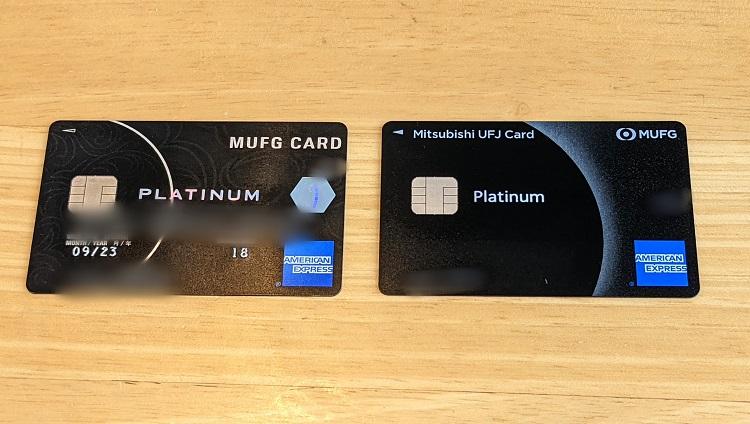 新旧プラチナカード比較
