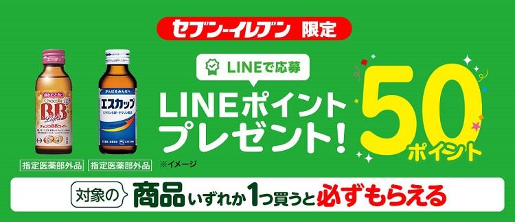 セブンイレブン限定 対象ドリンク購入で50LINEポイントもらえるキャンペーン